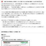 【注意】偽物クレールオンラインの楽天コピーが精巧すぎる件
