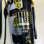 ファミマのバターコーヒーを飲んでみた 率直な感想を