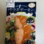 サラダサーモンの値段が微妙…どことどこで売ってる?