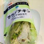 ファミマの新商品 サラダチキンバジルマヨ仕立てを食べてみた
