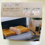 トーストスチーマーを使ってみた ほんとにおいしくできるのか?