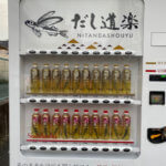 だし道楽の自動販売機 値段は700円 これは高い?安い?