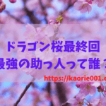 ドラゴン桜の最終回 最強の助っ人って誰なんだろう 山P?それとも…ネタバレあり