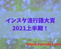 インスタ流行語大賞2021上半期