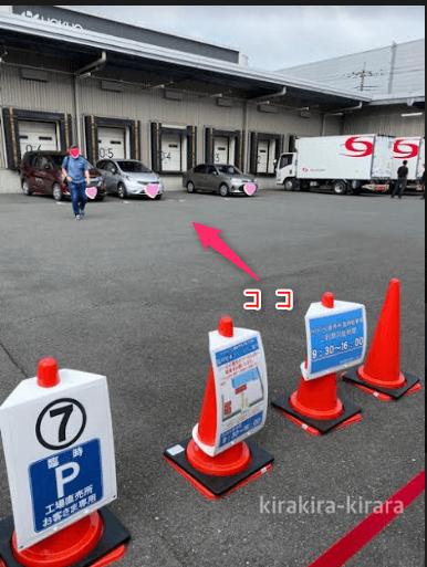 北欧パン駐車スペース